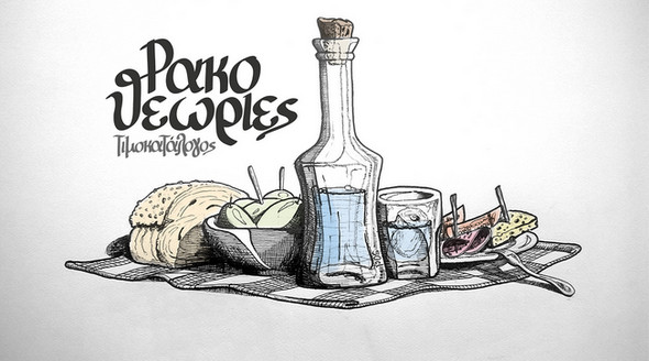 Drawing a Greek Taverna Menu Main Image